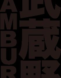 武蔵野HAMBURG